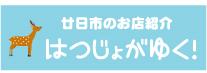 002-はつじょがゆく!