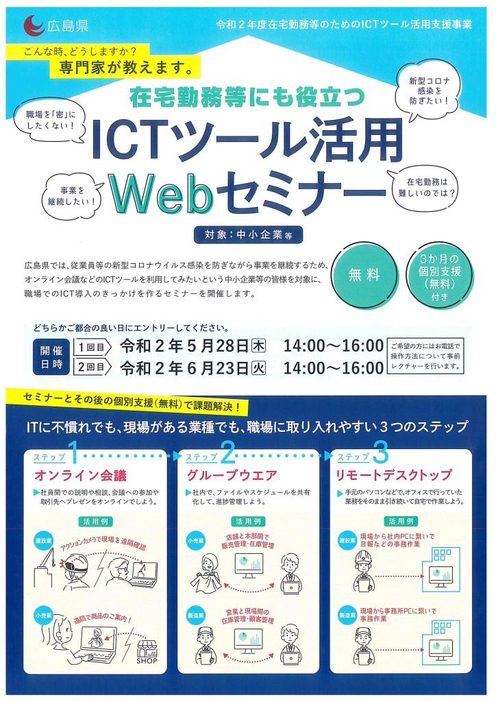 ICTセミナー①
