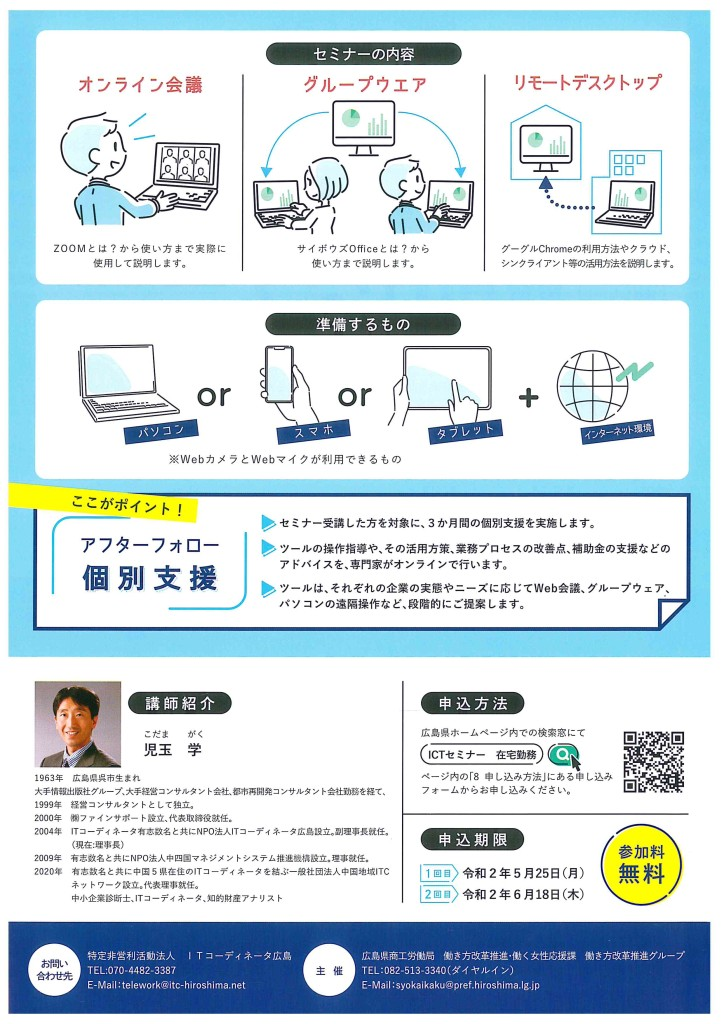 ICTセミナー②