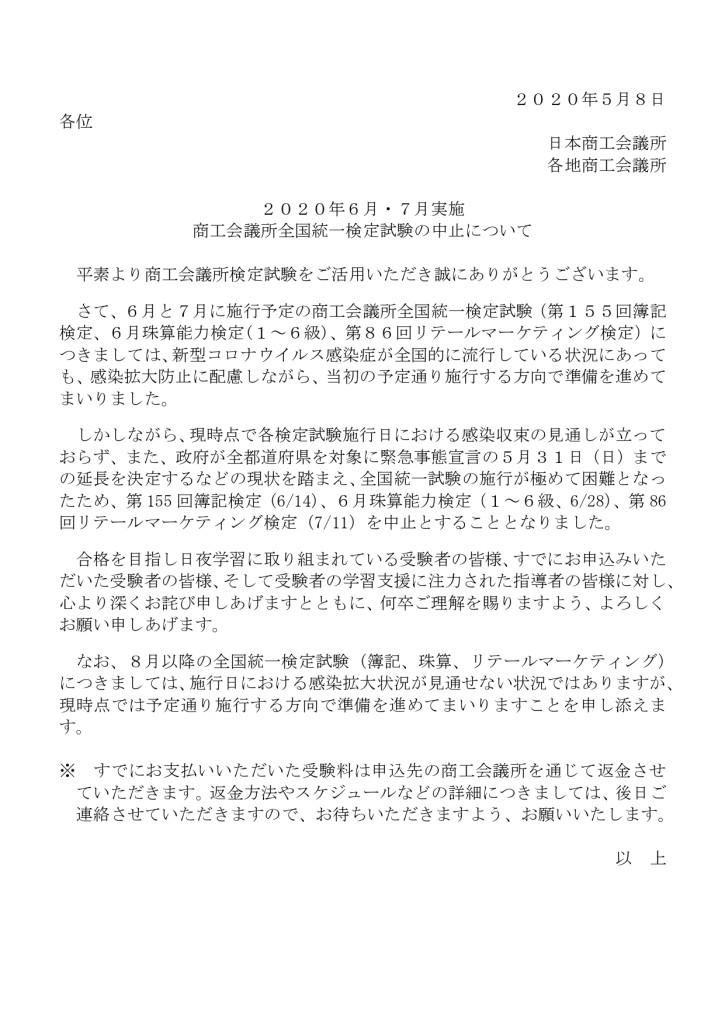 kenteihp-sankou_page-0001