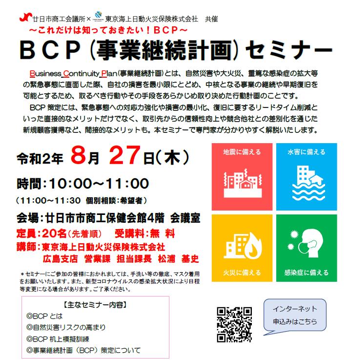 BCPセミナー