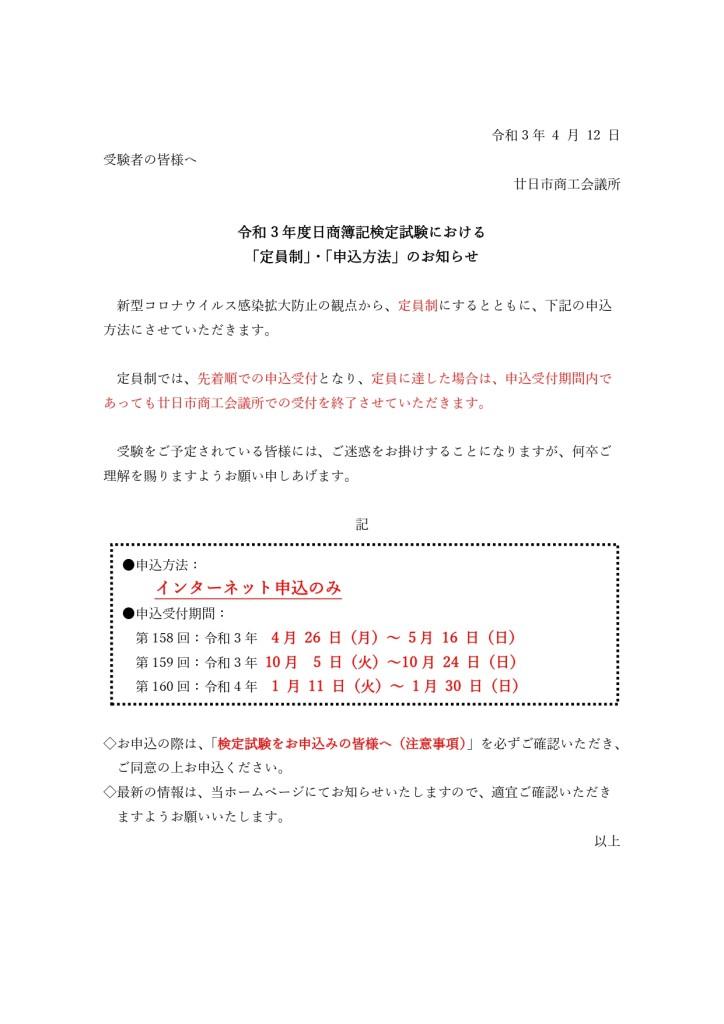 定員制の導入(簿記)20210412_page-0001